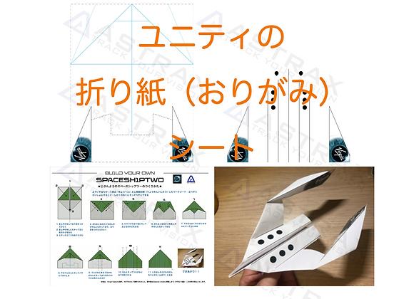 ユニティの折り紙(おりがみ)