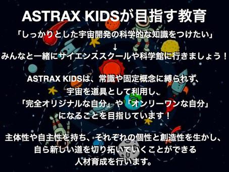 ASTRAX KIDSガイダンス(2回目)のご案内