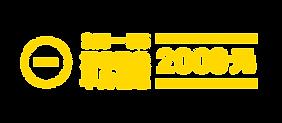 210303_SHINE2020-02.png