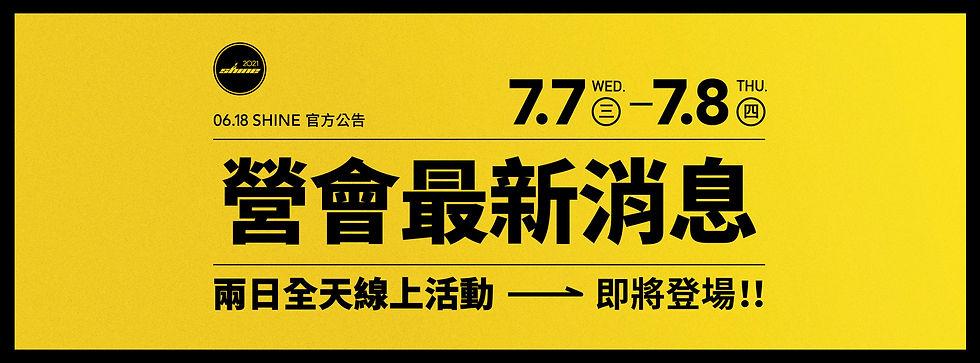 2021shinepo線上公告-05.jpg