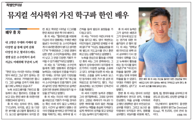 Kookmin Daily Interview with actor Hugh Cha