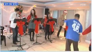 EnoB Christmas Concert 이노비를 통한 크리스마스 봉사활동 뉴스영상