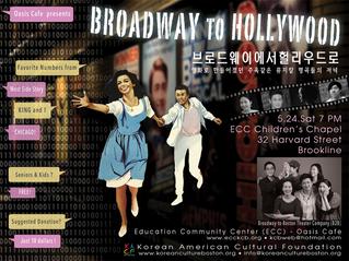 Boston's First Korean Musical 보스톤 최초 한인 뮤지컬 공연
