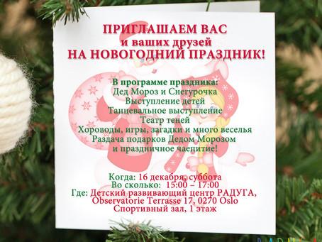 Приглашаем вас и ваших друзей к нам на праздник Нового года в субботу 16 декабря!