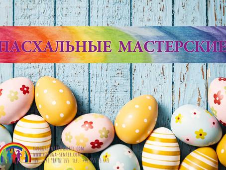 """Волшебные пасхальные мастерские 3, 10 и 17 марта, а также праздник """"Светлая Пасха"""""""