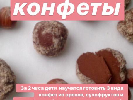 Полезные конфеты!