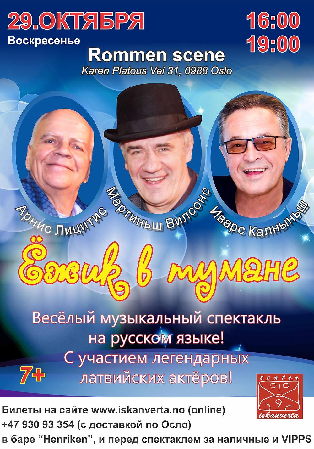 """Музыкальный спектакль """"Ежик в тумане"""""""