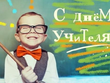 """Дорогие коллеги, наш детский развивающий центр """"Радуга"""" поздравляет вас с Днем Учителя!"""