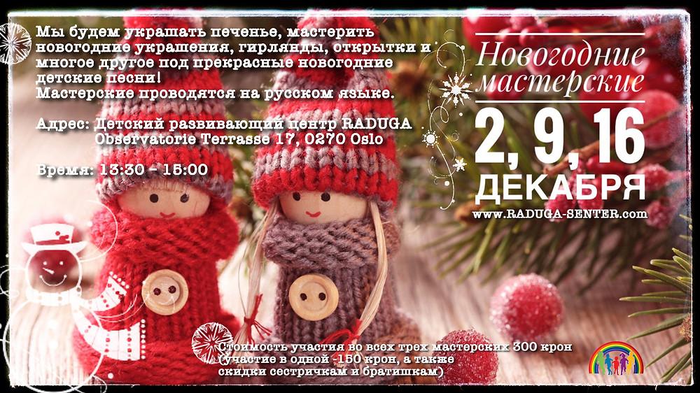 Новогодние мастерские для детей в Осло