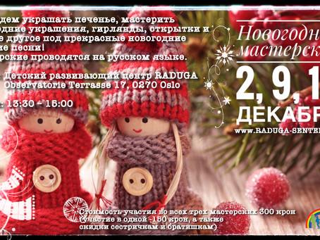 Время волшебных НОВОГОДНИХ МАСТЕРСКИХ для детей - 2, 9 и 16 декабря!