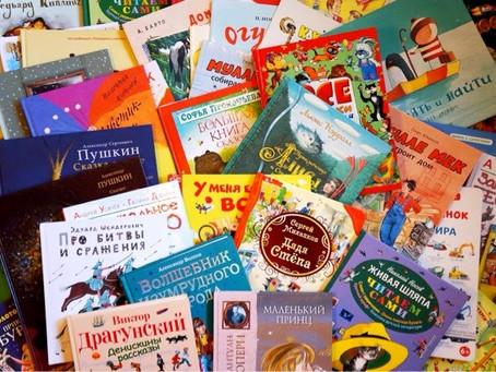 Мы открываем БИБЛИОТЕКУ-ОБМЕННИК детских книг на русском языке!