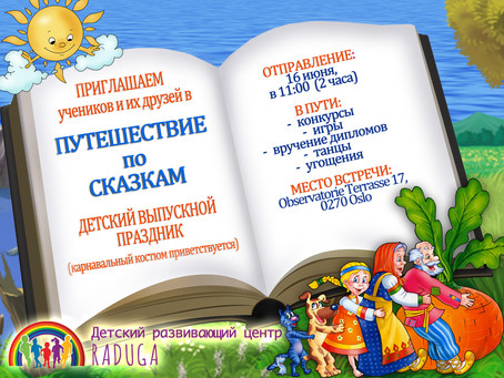 Летний праздник для детей - 16 июня в 11:00!