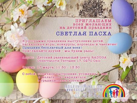 """Развивающий центр RADUGA приглашает всех желающих на детский праздник """"СВЕТЛАЯ ПАСХА"""", 17 марта"""