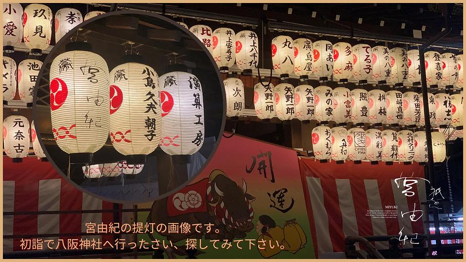 宮由紀の提灯の画像です。 初詣で八阪神社へ行ったさい、探してみて下さい。 (1)