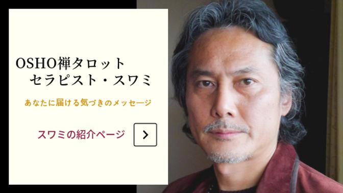 Osho禅タロット セラピスト・スワミ.png