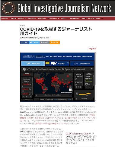 FireShot Capture 034 - COVID-19を取材するジャーナ