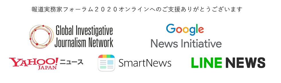 200903 5者統合ロゴ.png