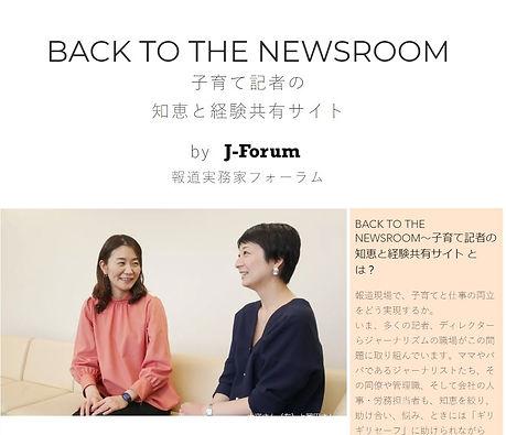 Back To The Newsroom -画像.jpg