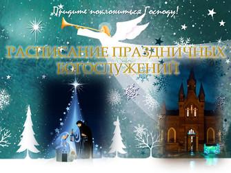 Расписание праздничных рождественских богослужений 24.12.2018 г. - 01.01.2019 г.