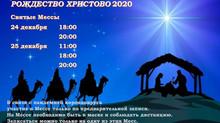 В преддверии Рождества - важная информация о Рождественских богослужениях