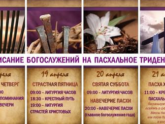 Расписание богослужений Великого Пасхального Триденствия