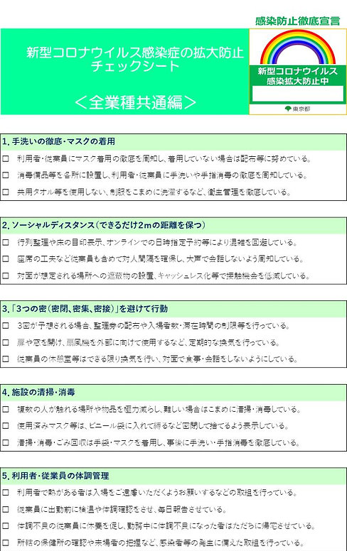 東京都新型コロナウイルス感染防止チェックシート.jpg