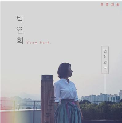 연희별곡 싱글 然喜別曲