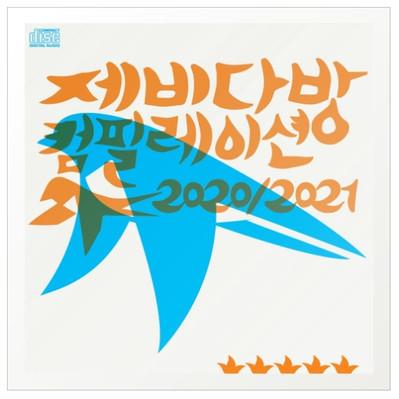 2020/2021 제비다방컴필레이