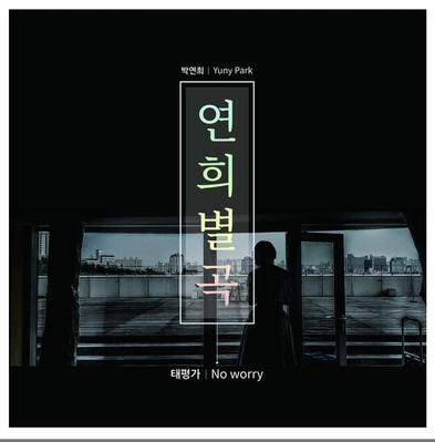 연희별곡 싱글 No worry