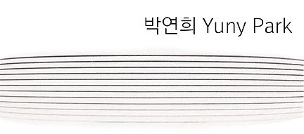 박연희.png