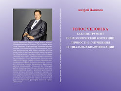 Андрей Данилов. Монография.jpg