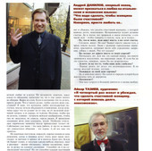 Журнал Женщины Восток-Запад 2.1-min.jpg