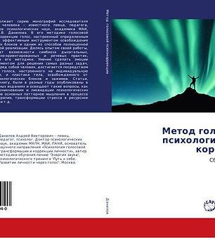 Андрей Данилов Метод голосовой психокорр