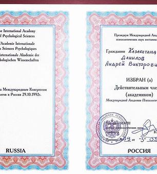Андрей Данилов академик МАПН.jpg