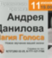 Афиша тренинга Андрея Данилова.jpg