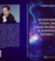 Андрей Данилов Психология голосовой тран