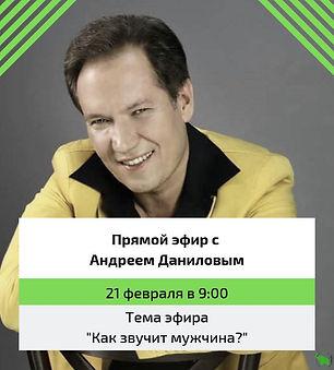 Андрей Данилов. Прямой эфир..jpg