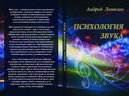 Андрей Данилов. Психология звука обложка