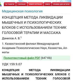 Статья А. Данилова.jpg