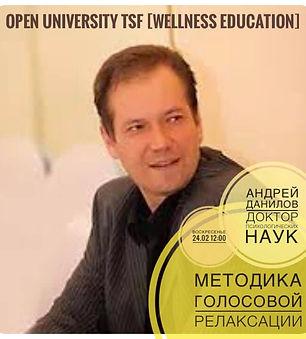 Андрей Данилов Прямой эфир 2.jpg