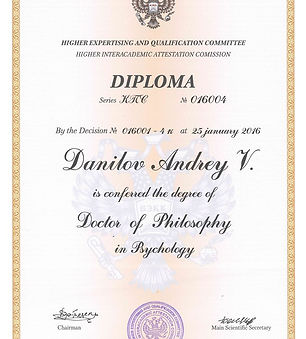 Диплом о присвоении Андрею Данилову  сте