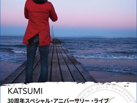 【延期になりました】4月25日(土)KATSUMI Live 2020  30周年スペシャル「30K ~CARRY ON~」in 東京