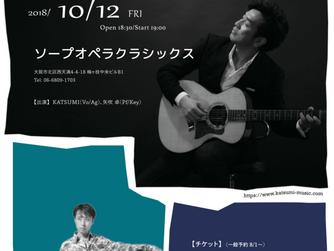 10月12日(金)Voice from the Heart 「ゆるツアー ~a life~」in 大阪