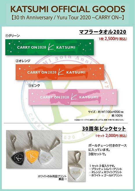katsumi-official-goods-2020_edited.jpg