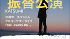5月22日 30周年ライブ「30K ~CARRY ON~」in 大阪【振替公演】→再度延期になりました