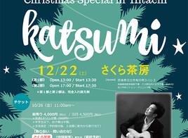 12月22日(土)「ゆるツアー ~a life~」クリスマス・スペシャル in 日立