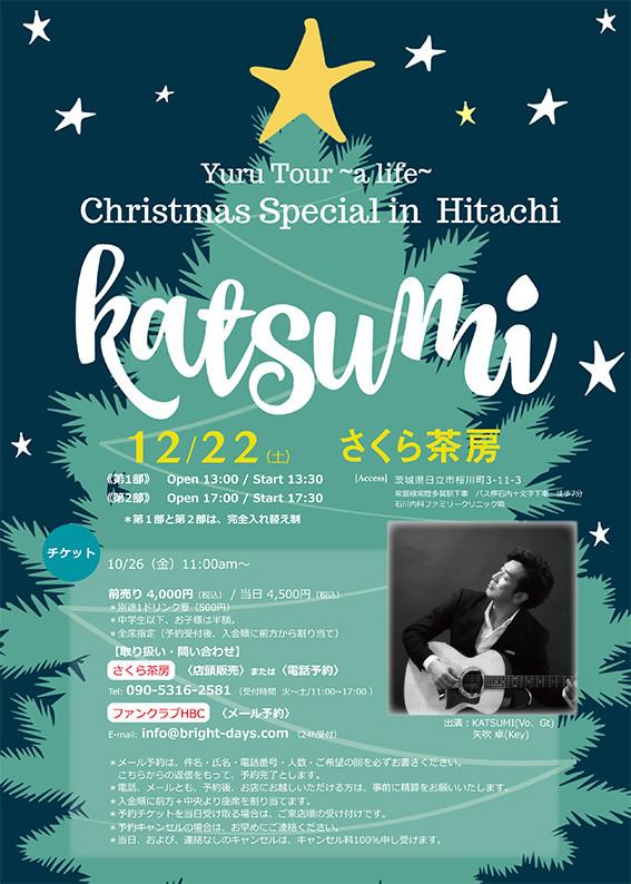 12/22クリスマスライブ in 日立