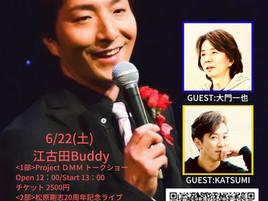 6月22日(土)松原剛志20周年記念ライブにゲスト出演