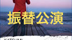 4月10日&24日 30周年ライブ「30K ~CARRY ON~」in 東京【振替公演】