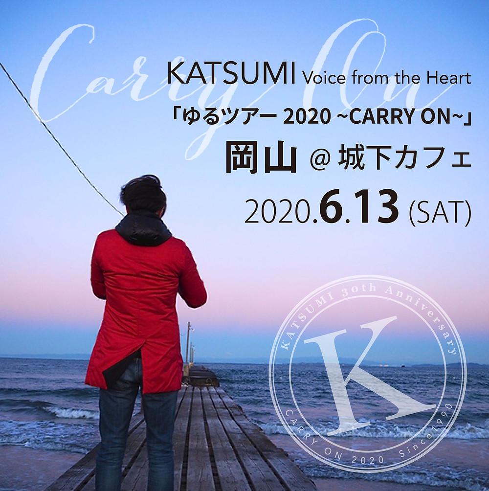 2020/6/13 岡山ライブ